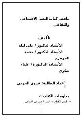 ملخص كتاب التغير الاجتماعي والثقافي للدكتور علي ليلة وآخرون الطالبة فدوى الحربي.doc