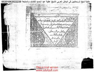 مخطوط  روحانى ابن سينا للسميا.pdf