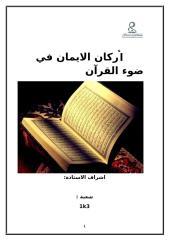 أركان الايمان في ضوء القرآن.doc