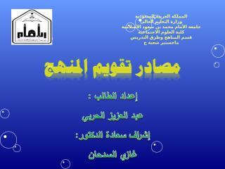 مصادر تقويم المنهج عبد العزيز الحربي 2007.ppt