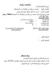 محمد بن سالم بن صالح ال عبد السسلام.doc