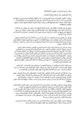 مقال عن قراءة الشباب للحصف 33333333.doc