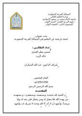 بحث لمحة عن التعليم في المملكة العربية السعودية أ حسين العنزي.doc