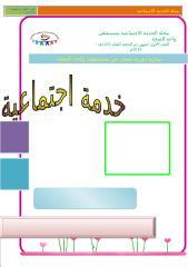 مجلة الخدمة الاجتماعية بمستشفى واحة الصحة أم وليد أ فاطمة المطيري.doc