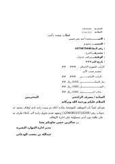 تثبيت راتب محمد قيسي.xls