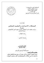 خطة بحث المشكلات الاجتماعية و التعليمية للمعاقين بصريا جامعة فيصل.docx