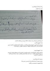 إجابة أسئلة البرنامج الفردي ناصر على العلياني.doc