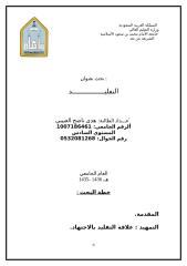 بحث التقليد من إعداد الطالبة هدى ناصح العتيبي.doc