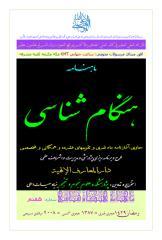 Maahnaame Hengaamshenaasi Ramazaan-1429.pdf