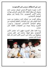 تجربة وزارة التربية والتعليم الأردنية الأردن في الدمج (1) .doc