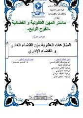 عرض المنازعات العقارية بين القضاء الاداري و القضاء العادي.pdf