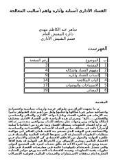 الفساد الإداري أسبابه وأثاره واهم أساليب المعالجة.doc
