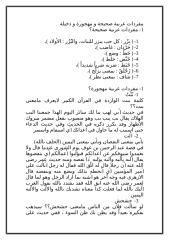 مفردات عربية صحيحة و مهجورة و دخيلة.doc