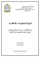 أنواع المعلومات الإعلامية الطالب حمدان عبد العزيز العتيبي.doc