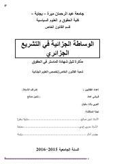 الوساطة الجزائية في التشريع الجزائري.pdf