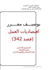 اقتصاديات العمل (قصد 342).doc