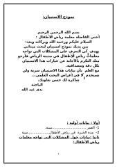 نموذج الاستبيان المشكلات التي تواجه معلمات رياض الأطفال في مدينة الرياض 999999999.doc