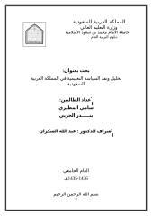 تحليل ونقد السياسة التعليمية في المملكة العربية السعودية.doc