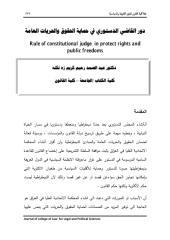 مقال دور القاضي الدستوري في حماية الحقوق والحريات العامة.pdf