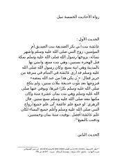 رواة الأحاديث الخمسة نبيل.doc