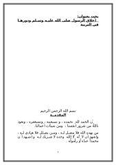 بحث بعنوان أخلاق الرسول صلى الله عليه وسلم ودورها في التربية.doc