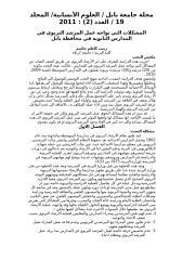 المشكلات التي تواجه عمل المرشد التربوي في المدارس الثانوية في محافظة بابل.doc