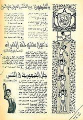 samir 0520 -27.03.1966.cbr
