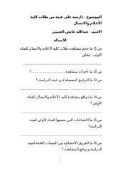 الأسئلة (1).doc