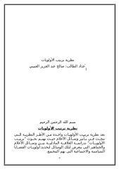 نظرية ترتيب الأولويات البحث الطالب صالح عبد العزيز العتيبي.doc
