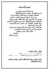 استبانة بحث المشكلات التي تواجه معلمات رياض الأطفال في مدينة الرياض الطالبة ندى عبد الله.doc
