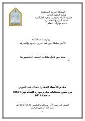 تقرير عن زيارة لمكتبة الأمير سلطان للعلوم والمعرفة.doc