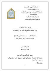 ورقة عمل بعنوان من مقومات الهوية التاريخ والحضارة إعداد الطالب محمد عبد العزيز العرفج.doc