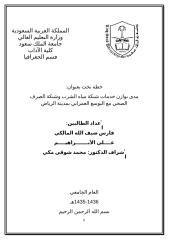 خطة بحث مدى توازن الخدمات شبكة مياه الشرب شبكة الصرف الصحي مع التوسع العمراني بمدينة الرياض.doc
