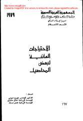 الطفيليات الخارجية و مكافحتها-168.pdf