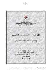 مذكرة صيانة الحاسوب.pdf