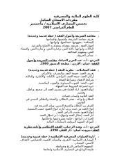 ماجستير المصارف الاسلامية.doc