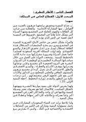 القطا ع الخاص و معوقات عمل المرأة السعودية 222222.docx